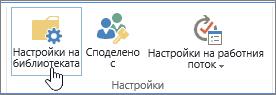 Настройки на библиотеката на SharePoint бутони в лентата