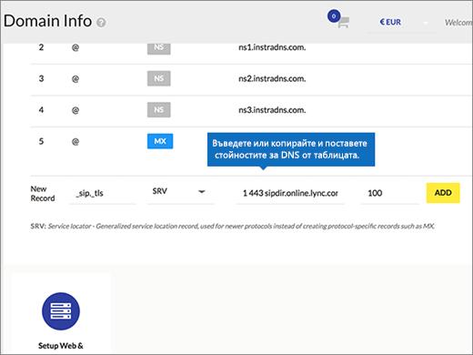 EuropeRegistry-BP-Конфигуриране-3-1