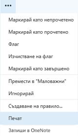 Можете да отпечатате имейл съобщения от екрана за четене