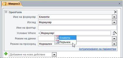 Използване на IntelliSense за въвеждане на израз