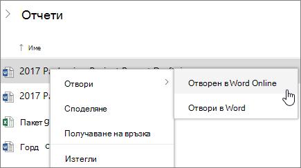 Отваряне на файл в Word Online в OneDrive