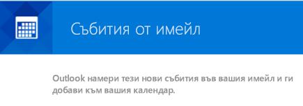 Outlook може да създаде събития от вашите имейл съобщения