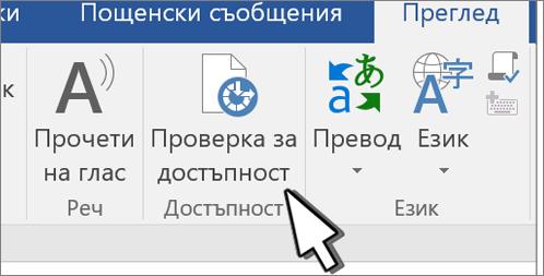 Програма за проверка