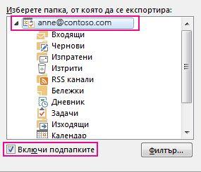 Диалоговият прозорец ''Експортиране на файл с данни на Outlook'' при избрана най-горна папка и отметнато ''Включи подпапките''