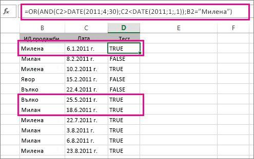 Използване на AND и OR в една и съща формула