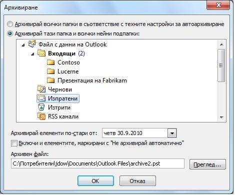 диалогов прозорец ''архивиране''