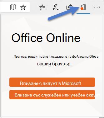 Влизане в диалоговия прозорец за разширението на Office Online в края