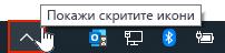 Приложение на OneDrive в системната област