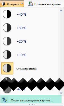 За фина настройка на размера на контраста, изберете Опции за корекции на картина