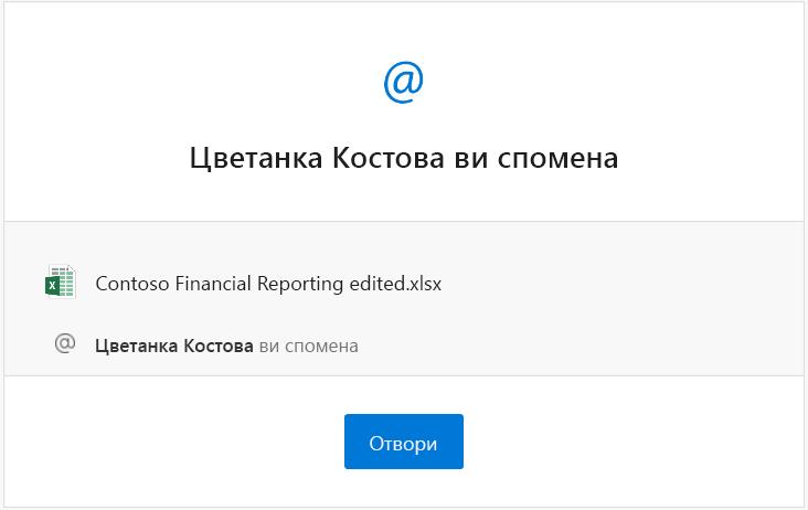 Екранна снимка на уведомителен имейл за споменаване от Excel