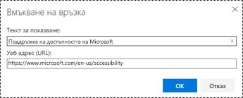 """Диалогов прозорец """"хипервръзка"""" в Outlook в уеб."""