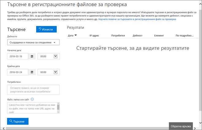Отчет за дейността на Office 365, филтриран за създаване на покана