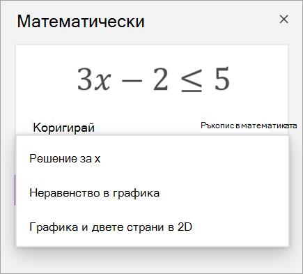 Уравнение с падащ списък с начини за решаването му.