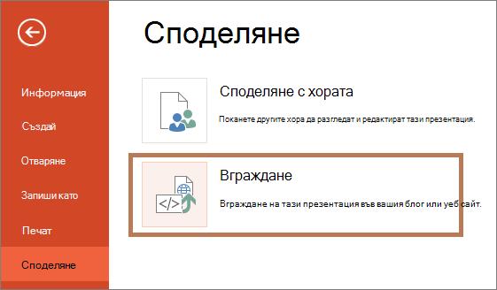 Вграждане на презентация на PowerPoint