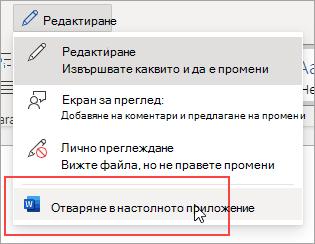 """Командата """"отвори в настолното приложение"""""""
