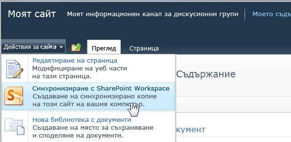 """Командата """"Синхронизиране с SharePoint Workspace"""" в менюто """"Действия за сайта"""""""