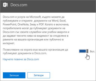 """Завъртете плъзгача в положение """"Вкл."""", за да позволите на хората във вашата организация да публикуват в Docs.com"""