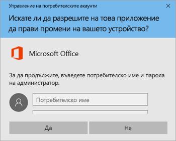 Управление на потребителските акаунти прозорец за опции за отпечатване