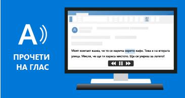 """Икона """"Четене на глас"""" отляво и съобщение с осветен текст"""