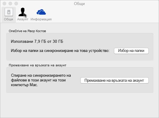 Избор на папки за синхронизиране в OneDrive for Mac