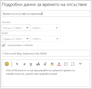 Пример за това как свободно подробности време може да изглеждат със заглавие, starte и крайния час и описанието