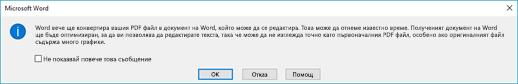 Word потвърждава, че тя ще се опита да преоформянето на PDF файла, който сте отворили.