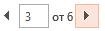 """Можете да прелиствате страниците във """"Визуализация на печата"""", като използвате стрелките в долната част на панела за визуализация."""