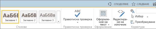Екранна снимка на част от лентата на SharePoint Online с контроли за споделяне, следване и записване.
