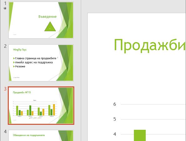 """Показва екрана """"Слайдове"""" с избран трети слайд в PowerPoint"""