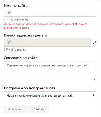 Снимка на екрана: Именуване груповите - сайт на SharePoint блокирани име
