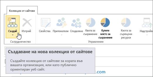 """Страница на колекцията от сайтове с избрано """"Създай"""""""