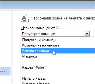 Персонализиране на менюто ''Избирай команди от'' на лентата с инструменти за бърз достъп