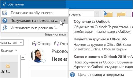 """Инструментът """"Кажи ми"""" в Outlook"""