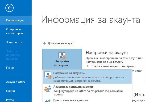 """Опцията """"Настройки на акаунт"""" може да бъде намерена в екрана """"Информация за акаунта""""."""