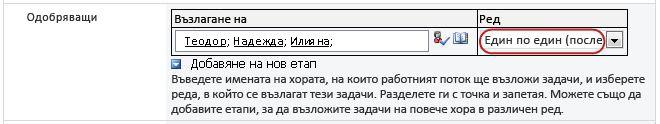 Записи, показани във формуляра