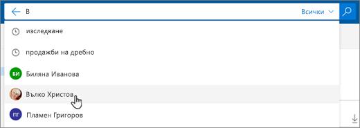 Екранна снимка на предложени хора в резултатите от търсенето