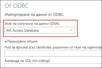 Power Query – Конектор за ODBC – Поддръжка за избиране на DSN на потребител/система