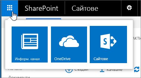 Икона за стартиране на приложения в SharePoint 2016 с плочки