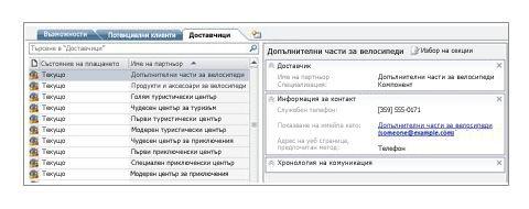 Екран за визуализация