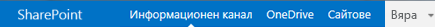 Навигационна лента на SharePoint Server 2013