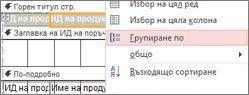 Избиране на групира в опцията за създаване на групиран отчет