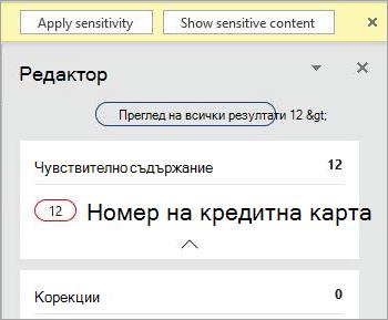 Екранна снимка на чувствително съдържание в екрана на редактора