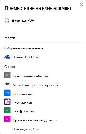 Екранна снимка на избирането на местоназначение при преместване на файл от OneDrive в SharePoint