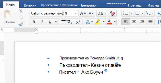 С пример е показан текст, след като се премахнат табулаторите.