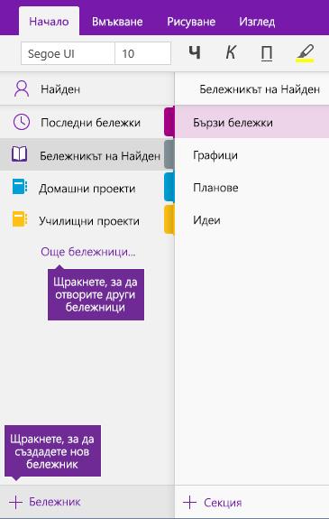 Екранна снимка как се създава нов бележник на OneNote