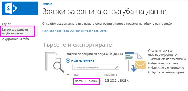 Опция за заявки за предотвратяване на загуба на данни