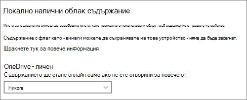 Падащо меню за място за съхранение в Windows 10 за избиране кога да направите файлове в OneDrive само онлайн