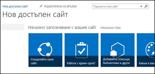 Екранна снимка на нов сайт на SharePoint, на която се виждат плочките за персонализиране на сайта