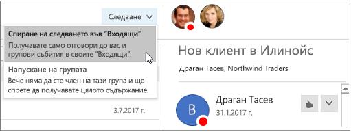 """Бутон """"Абонамент"""" в заглавката на групи в Outlook 2016"""