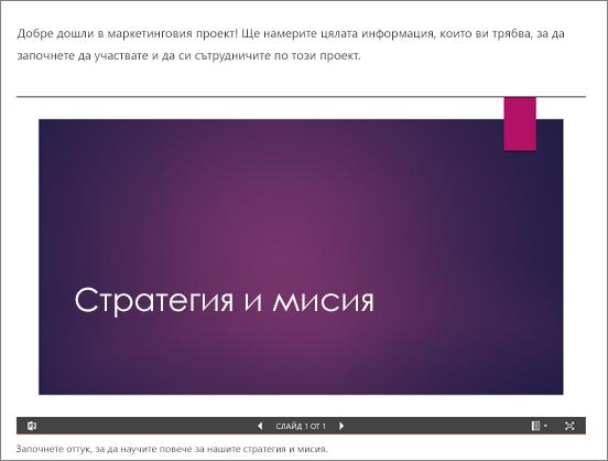 Уеб част на документа